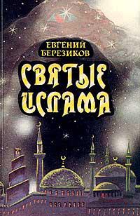 Евгений Березиков «Святые ислама: Жизнеописания»