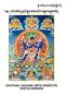 «Краткая садхана пяти божеств Чакрасамвары»