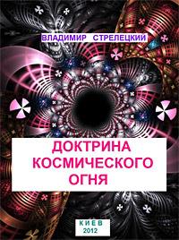 Владимир Стрелецкий «Доктрина Космического Огня»