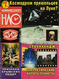 «Журнал «НЛО», № 4, январь 2003 г.»