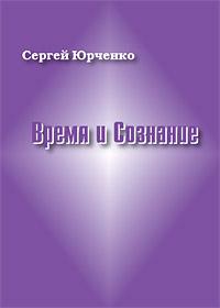 Сергей Юрченко «Время и Сознание»
