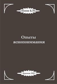 Борис Попов «Опыты яснопонимания»