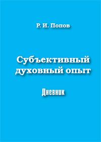 Р. И. Попов «Субъективный духовный опыт. Дневник»
