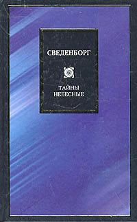 Эммануил Сведенборг «Тайны небесные. Том 1»