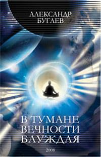 Александр Бугаёв «В тумане вечности блуждая»