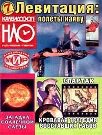 «Журнал «НЛО», № 5, январь 2003 г.»