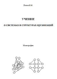 Борис Попов «Учение о системах и структурах организаций»