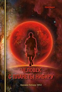 Юрий Ладнов «Человек с планеты Нибиру. Хроники Нибиру: 2012»