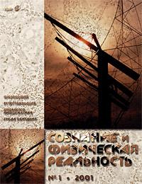 «Сознание и физическая реальность. № 1, 2001»