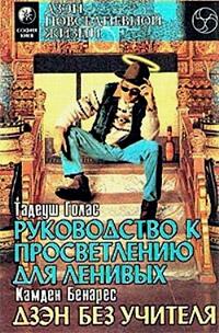 Тадеуш Голас, Камден Бенарес «Руководство к просветлению для ленивых. Дзэн без учителя»