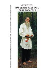 Дмитрий Бурба «Предисловие к «Народным рассказам» Льва Толстого»