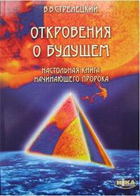 Владимир Стрелецкий «Откровения о будущем. Настольная книга начинающего пророка»