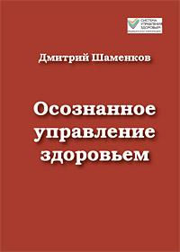 Дмитрий Шаменков «Осознанное управление здоровьем»