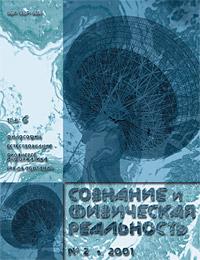 «Сознание и физическая реальность. № 2, 2001»