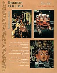 «Журнал «Буддизм России», № 32, 1999»