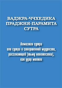 «Ваджра-ччхедика Праджня-парамита сутра»