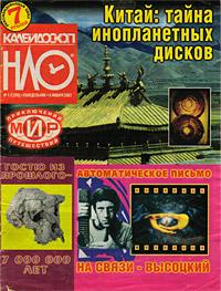 «Журнал «НЛО», № 1-2, январь 2003 г.»