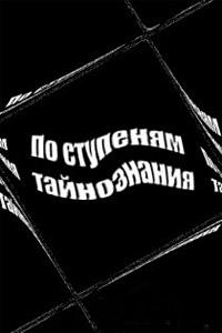 Владимир Стрелецкий «По ступеням тайнознания»