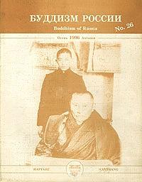«Журнал «Буддизм России», № 26, 1996»