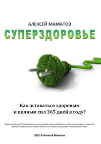 Алексей Маматов «Суперздоровье»