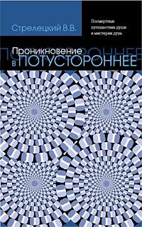 Владимир Стрелецкий «Проникновение в потустороннее»