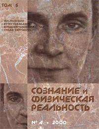 «Сознание и физическая реальность. № 4, 2000»