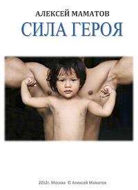Алексей Маматов «Сила героя»