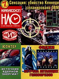 «Журнал «НЛО», № 3, январь 2003 г.»