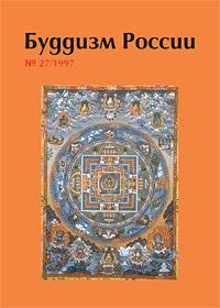 «Журнал «Буддизм России», № 27, 1997»