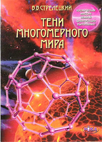 Владимир Стрелецкий «Тени многомерного мира»
