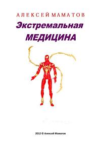 Алексей Маматов «Экстремальная медицина»