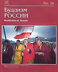 «Журнал «Буддизм России», № 28, 1997»
