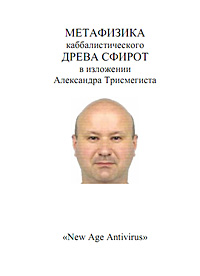 Кирлан Александр «Метафизика каббалистического Древа Сфирот»