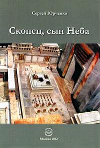 Сергей Юрченко «Скопец, сын Неба»