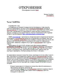Татьяна Гинзбург «Откровение. Расшифровка послания Гайи»