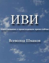 Всеволод Шмаков «Иви. Повествование о происходящем прямо сейчас»