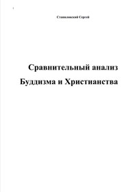 Станиловский Сергей «Сравнительный анализ Буддизма и Христианства»