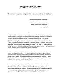 Виталий Ярсов «Модель мироздания»