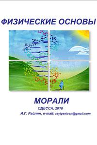 Иван Райлян «Физические основы морали»