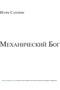 Игорь Саторин «Механический бог»
