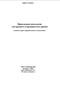 Ливиу Плешка «Прикладная психология для среднего и продвинутого уровня»