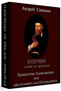 Андрей Свинкин «Будущее - взгляд из прошлого»
