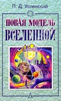 Петр Успенский «Новая модель Вселенной»