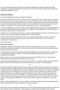 Илья Бондаренко «Четыре корзины»