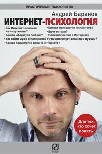 Андрей Баранов «Интернет-психология»