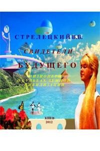 Владимир Стрелецкий «Свидетели будущего»