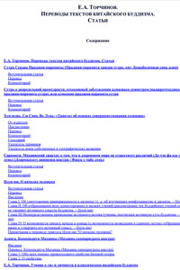 Евгений Торчинов «Переводы текстов китайского буддизма»