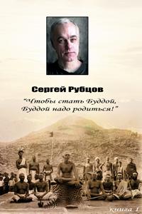 Сергей Рубцов «Чтобы стать Буддой, Буддой надо родиться!»