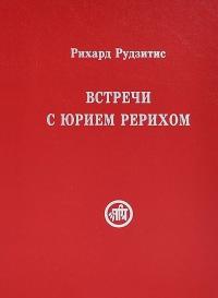 Рихард Рудзитис «Встречи с Юрием Рерихом»