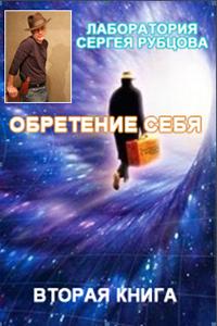 Сергей Рубцов «Обретение себя»